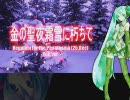 【ニコカラ】金の聖夜霜雪に朽ちて(on vocal)