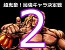 【MUGEN】超鬼畜!最強キャラ決定戦 part2