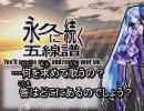 【ニコカラ】永久に続く五線譜(on vocal)