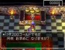【100分間耐久】ドラゴンクエスト4 楽しいカジノ PS版