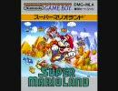 【スーパーマリオランド】ステージ1-1【BGM】