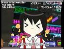 【ユキ】Green eyed Monster【カバー】