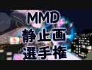 MMD静止画選手権 thumbnail