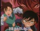 Next Conan's hint 集 1997