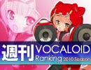 週刊VOCALOIDランキング #155
