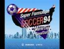 スーパーフォーメーションサッカー94 BGM