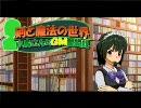 【卓M@s】続・小鳥さんのGM奮闘記 Session19-4【ソードワールド2.0】