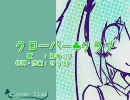 【ニコカラ】クローバー♣クラブ(on vocal)