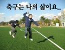 DOZ - サッカーは俺の人生です(축구는 나의 삶이요)