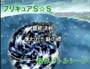 プリキュアS☆S 対ゴーヤーン戦
