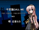 【巡音ルカ】不思議CALL ME/MIO