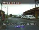 【けんけん動画】大分県道532号・533号線《東中津停車場》