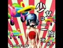 【アーバンギャルド】四月戦争 (miii's club Edit)【エディット】