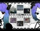 【童貞が】ANTI THE∞HOLiC【歌ってみた】