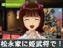 【信長の野望天翔記】松永春香南へ第十二話【アイマス】
