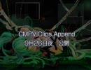 【予告】ボーカロイドショートPV集 - CMPV Clips Append【9/26公開】