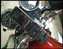 【解説】バイクに携帯電話を搭載させた一例