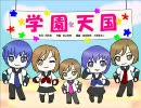 【裏表年長組】学園天国【アカペラカバー】 thumbnail