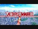 大晦日は特ソン三昧―アニメ&ゲームソングもあるよ―【告知PV】 thumbnail