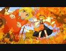 【第2回東方ニコ童祭】稲田姫様ご乱心!-秋の収穫祭ごった煮mix-【合作】