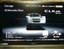 グランツーリスモ4 メルセデス CLK GTRが浮いた