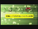 【第2回東方ニコ童祭】東方芳香族【新ジャンル】