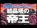 アニメ版ポケットモンスターで放送されたCM「結晶塔の帝王ENT...