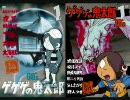 ゲゲゲの鬼太郎OPテーマ1期~5期FULL thumbnail