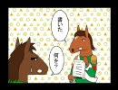 【三冠馬で】さんかんび4【ほのぼの漫画】