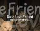 【初音ミク】【鏡音リン】Dear Love Friend[オリジナル]