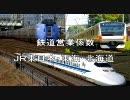 JR各路線の営業係数ランキング【東日本 東海 北海道】