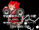 【猫村いろは】宇宙魔神ダイケンゴーの歌