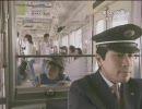 東急電鉄 CM
