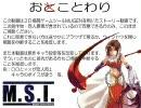 【MUGEN】 MUGEN STORIES INFINITY 第92話Bパート