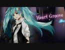 【初音ミク】Heart Groove【オリジナル曲】