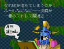 【PCE】フラッシュハイダース アドバンスモードデモ ラブルハルト編