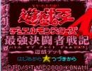 遊戯王 デュエルモンスターズ4 最強決闘者戦記 実況プレイ その1