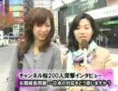 尖閣問題 日本の対応をどう思いますか?その1 チャンネル桜 H22.9.28