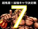 人気の「アルカナハート」動画 7,411本 - 【MUGEN】超鬼畜!最強キャラ決定戦 part7