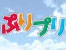BLゲーム[ ぷりプリ ]OPムービー