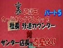 遊戯王カードキングダム()裏宗教杯五 外道カウンター対クイックダンディ
