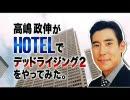 俳優・高嶋政伸が『デッドライジング2』をやってみた