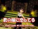 アイドルマスター 洋楽コラボPV 「君の瞳に恋してる」  thumbnail