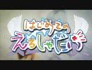 【修正版】恋のいーのっく【エルシャダイ】