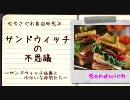 サンドウィッチの不思議・前編