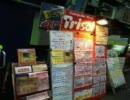 トライサルの歌 Trisai秋葉原店の画像を添えて