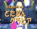 【替え歌】猫ジP「キャプテンウルトラ」【歌ってみm@ster】 thumbnail