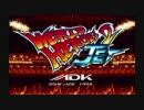 【作業用BGM】 ADK 『 ワールドヒーローズ 2 JET  』【原曲】