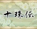【アイドルマスター】十珠伝 肇輯第二十九回