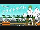 【ニコカラ】 フライトタイム(on vocal) 【GUMI】